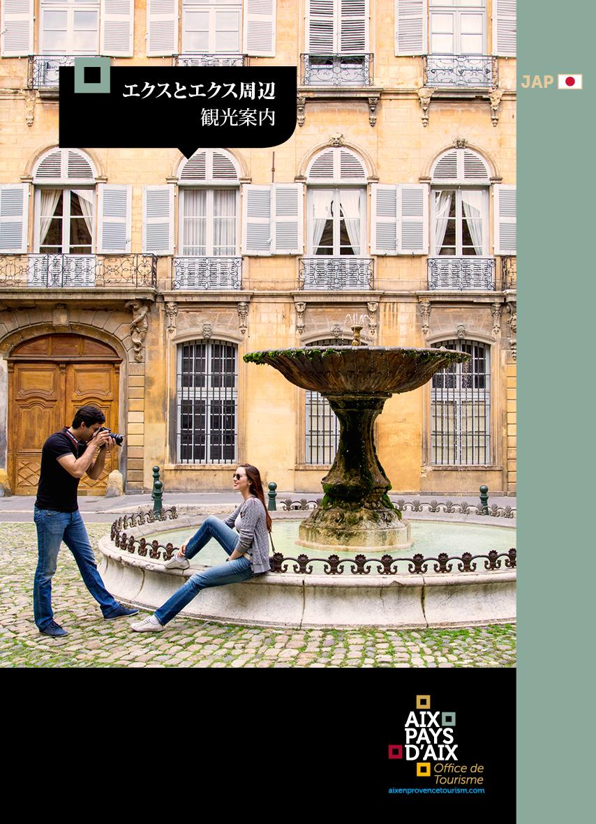 Aix en provence office de tourisme for Office de tourisme aix